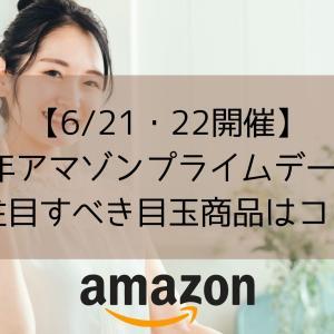 【6/21・22開催】2021年アマゾンプライムデー開催!注目すべき目玉商品はコレ
