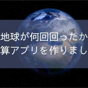 「地球が何回回ったか」計算アプリを作りました