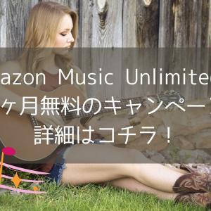 Amazon Music Unlimitedが4ヶ月無料のキャンペーン、詳細はコチラ!