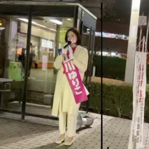 谷塚駅にて街頭演説‼️