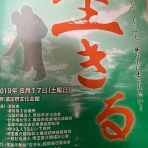ブッチー武者率いる劇団ZANGE  生きる 公演 in 草加