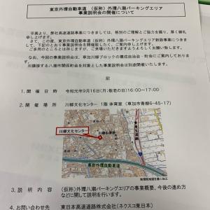 東京外環自動車道(仮称)外環八潮パーキングエリアについて