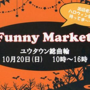 10/20(日)はFunnyMarketユウタウン総曲輪