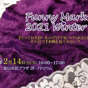 2月14日FunnyMarket