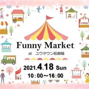 4/18 FunnyMarketユウタウン総曲輪