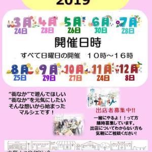 12月8日は今年最後のゆうマルシェ!!