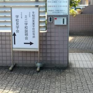 早稲田実業学校初等部の見学会に行きました