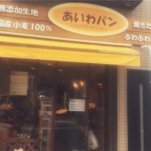 あいわパン★横浜市南区