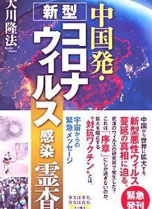 「地球温暖化説」を冷静に見るための11の視点~東大名誉教授が語る~【未来編集】
