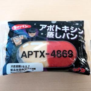 APTX-4869