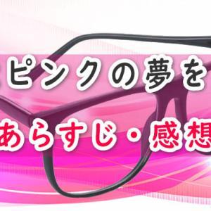 BL「Ωはピンクの夢を見る」あらすじ感想ネタバレ!惚れ薬で始まる恋