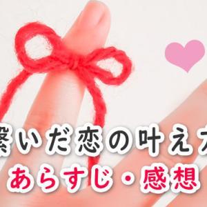 BL「繋いだ恋の叶え方」あらすじ・感想ネタバレ!切れない愛する人の赤い糸