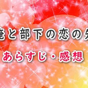 BL「俺と部下の恋の先」あらすじ・感想ネタバレ!差別と別れの危機に号泣!!
