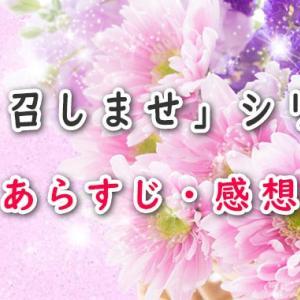 BL「花を召しませ」シリーズのあらすじ・感想ネタバレ!溺愛イチャラブストーリー
