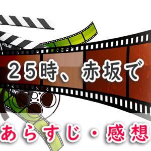BL「25時、赤坂で」あらすじ・感想ネタバレ!ドラマから始まる恋♪超人気俳優×新人俳優