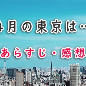 BL「4月の東京は…」あらすじ・感想ネタバレ!初恋×初恋 やっと繋がる10年の想い
