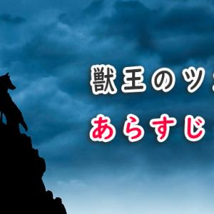 BL「獣王のツガイ」あらすじ・感想(ネタバレ注意)!異世界にいた運命の番
