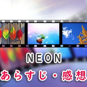 BL「NEON」あらすじ・感想(ネタバレ注意) ピュアな読モのラブストーリー