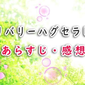 BL「デリバリーハグセラピー」あらすじ・感想(ネタバレ注意) 究極の癒やし系作品!?