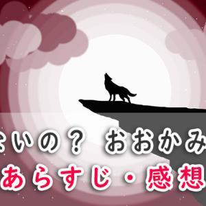 BL「食べないの? おおかみさん。」あらすじ・感想(ネタバレ注意) 狼と生贄の愛と恋