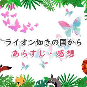 BL「ライオン如きの国から」あらすじ・感想(ネタバレ注意)イケメンマサイ族と不思議ちゃんの恋