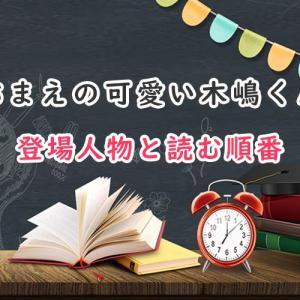 桃季さえ作品「おまえの可愛い木嶋くん」シリーズ登場人物と読む順番