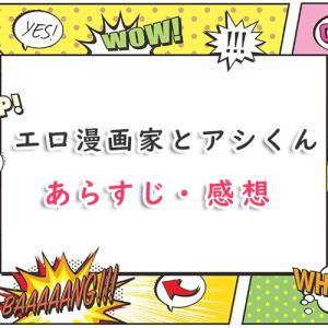 BL「エロ漫画家とアシくん」あらすじ・感想(ネタバレ注意)エロくて超可愛いストーリー