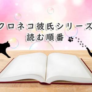 左京亜也作品【クロネコ彼氏シリーズ】の登場人物と読む順番まとめ
