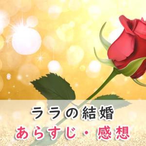 BL「ララの結婚」あらすじ・感想(ネタバレ注意) 執着跡取り息子×身代わり花嫁