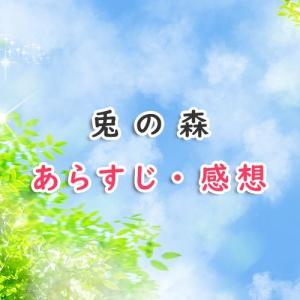 BL「兎の森」あらすじ・感想(ネタバレ注意)ストーリーと丁寧な心理描写が神レベル!?