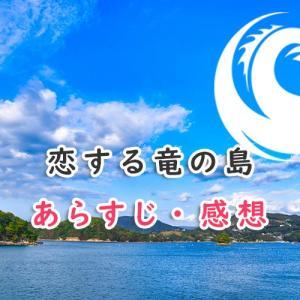 BL「恋する竜の島」あらすじ・感想(ネタバレ注意) 千年を超える運命の執着愛