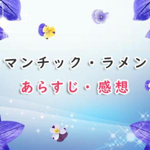 BL「ロマンチック・ラメント」あらすじ・感想(ネタバレ注意) 運命に抗うふたりの恋