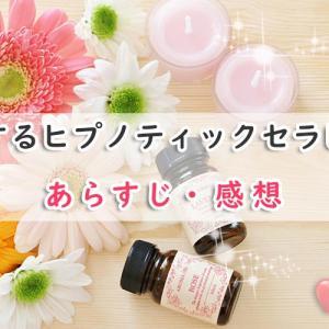BL「恋するヒプノティックセラピー」あらすじ・感想(ネタバレ注意) 催眠エロマッサージで特訓!?
