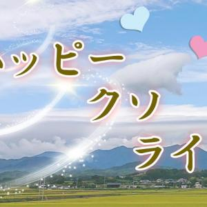 ハッピークソライフ(BL漫画)のあらすじ・感想ネタバレ!