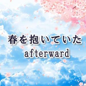 春を抱いていた afterward(BL漫画)のあらすじ・感想ネタバレ!号泣…100年後にもつながる愛