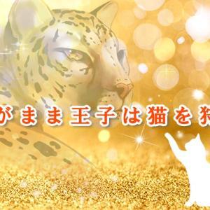 わがまま王子は猫を狩る(BL漫画)のあらすじ・感想ネタバレ!クロネコ彼氏シリーズ【8】