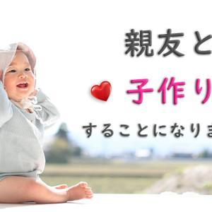 親友と子作りすることになりました(BL漫画)のあらすじ・感想ネタバレ!男が妊娠!?