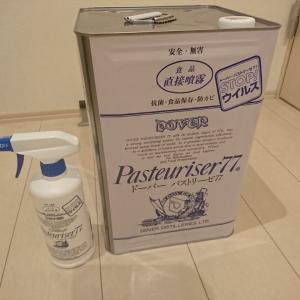 妻のアルコール除菌の正しくない使い方。