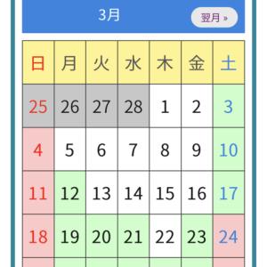 【番外編】ANAプラチナメンバー特典の羽田空港駐車場優先予約を実際に使ってみた