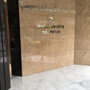 【SPG宿泊記】ロイヤルオーキッドシェラトンバンコクでスイートアップグレード
