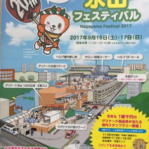 お知らせ~♪永山フェスティバル!!