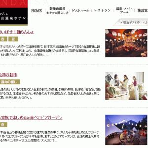ペットと泊まれる星野リゾートを予約しました(=゚ω゚)ノ『磐梯山温泉ホテル』
