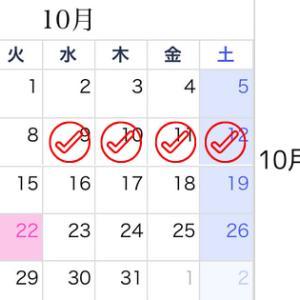 10月の不在日になります【9〜14】