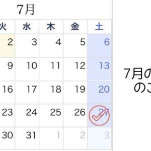 7月27.28は不在になります