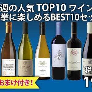 人気のワインが3000円以下でお試し出来る!