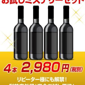 厳選!お試しワイン4本ミステリーセット!