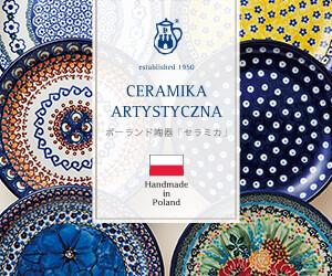豊富な柄と品揃えのポーランド陶器専門店