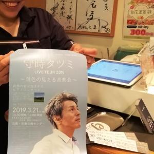 【ファミリーレストラン e'f(エフ)】で「守時タツミ」さんの3/21チケット購入してきましたo(^▽^)o
