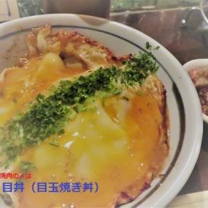 【北見焼肉】もう食べました?? 北見発【目丼】まで再現!! 東京(高円寺・蒲田・人形町)でも食べられます。