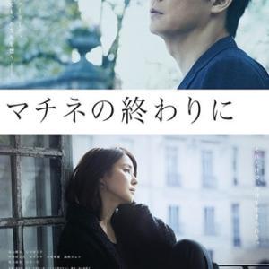 映画鑑賞の記録2019⑰ + α